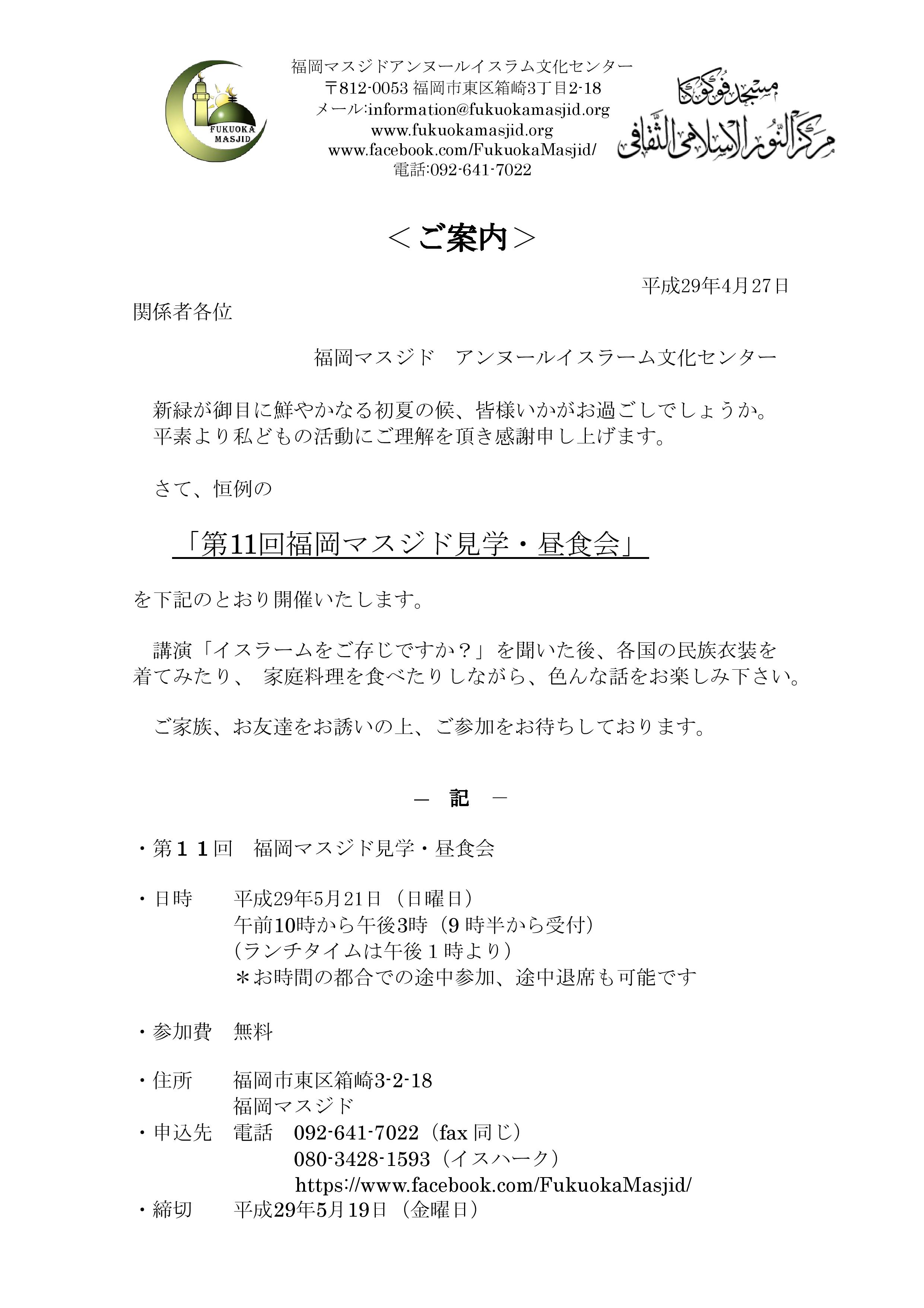 Invitation-Japanese-Program