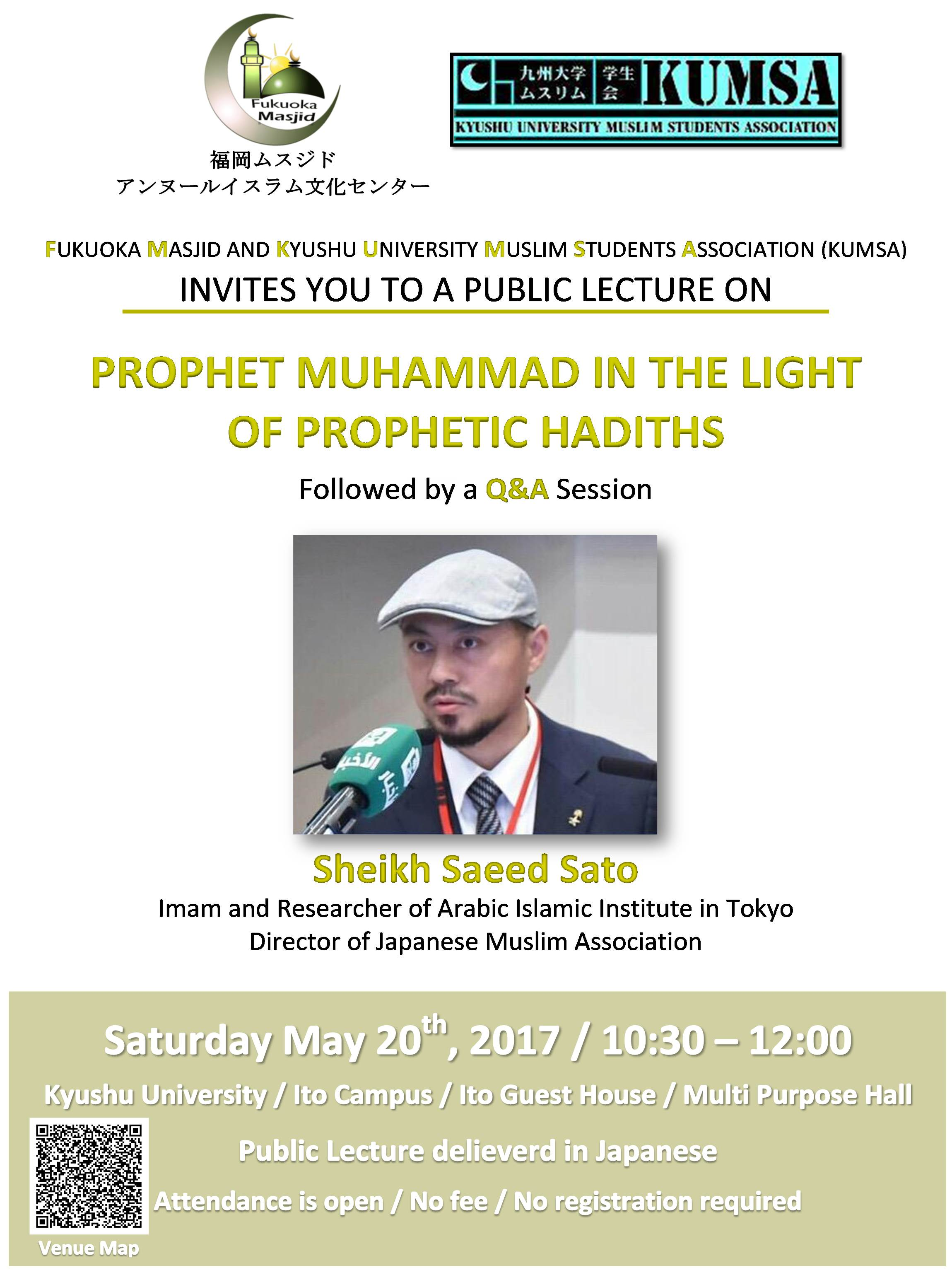 Visiting of Sheikh Saeed Sato-English